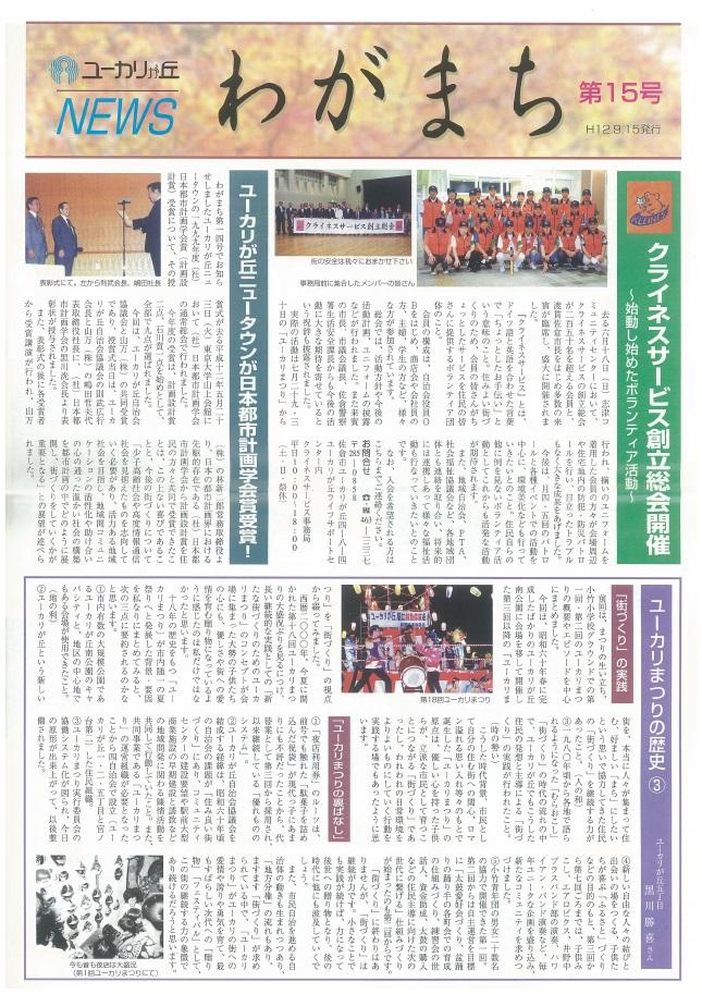第 15 号 2000年 9月発行