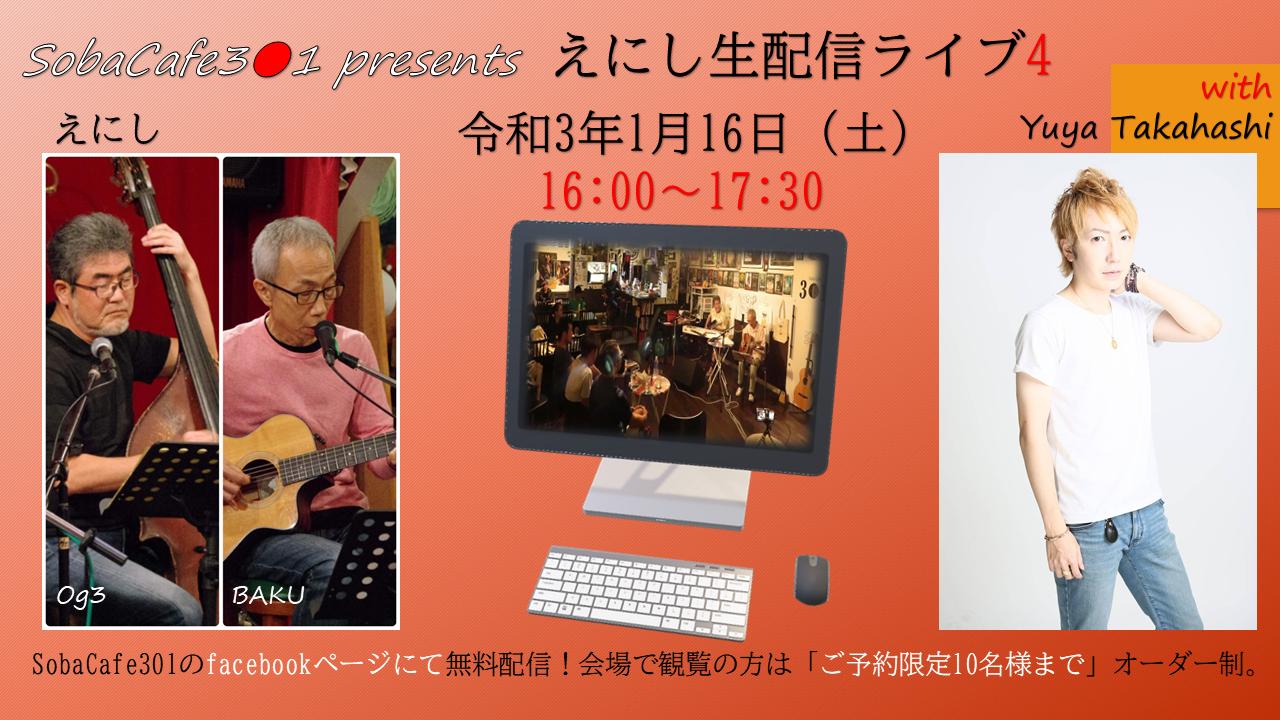 えにし生配信ライブ4 with Yuya Takahashi(SobaCafe3○1)