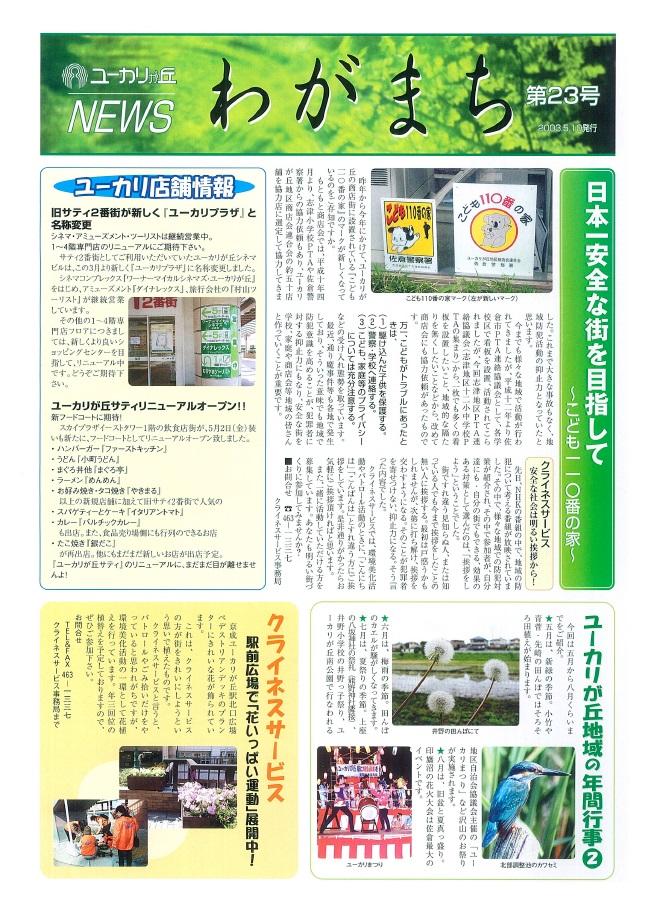 第 23 号 2003年 5月発行