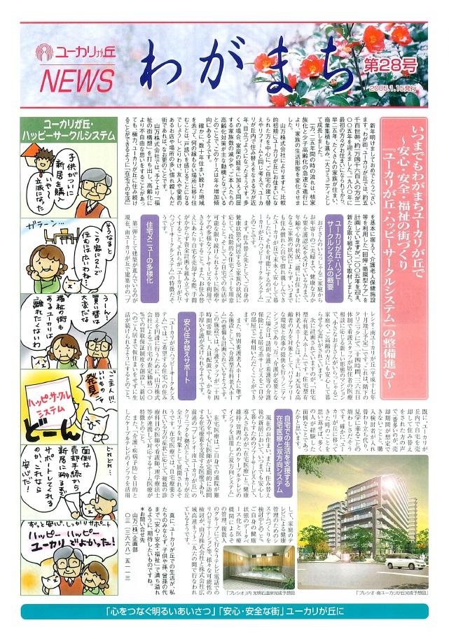 第 28 号 2005年 1月発行