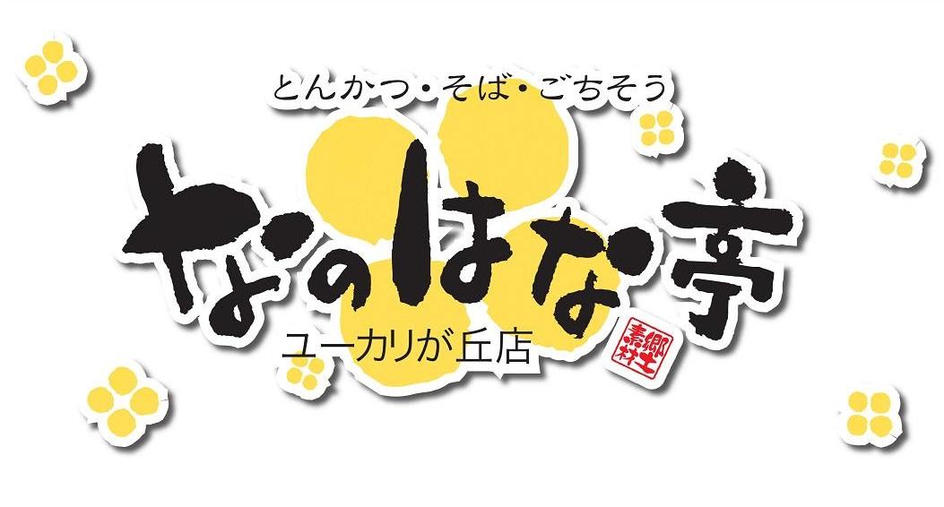 なのはな亭 【2021新春限定】牛筋煮込み蕎麦 1月24日まで!
