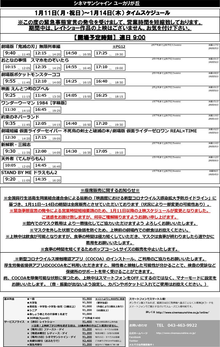 シネマサンシャイン ユーカリが丘 1/11(月) ~ 1/14(木) 上映スケジュール
