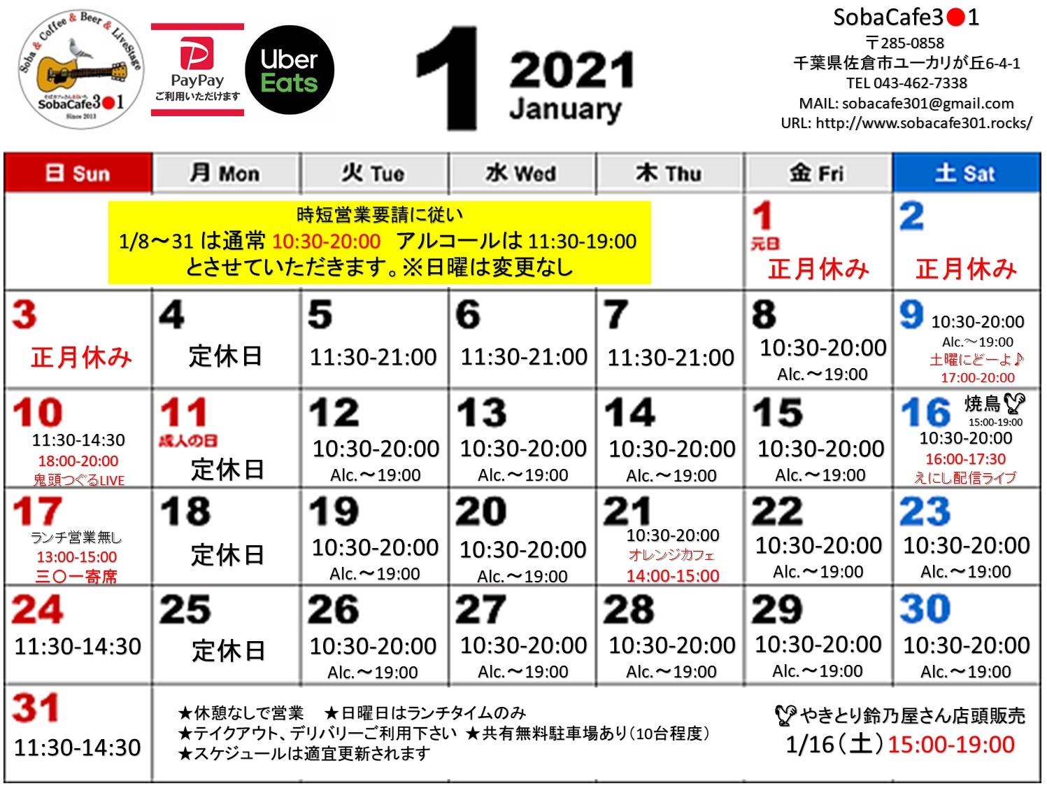SobaCafe3○1 1月のカレンダー