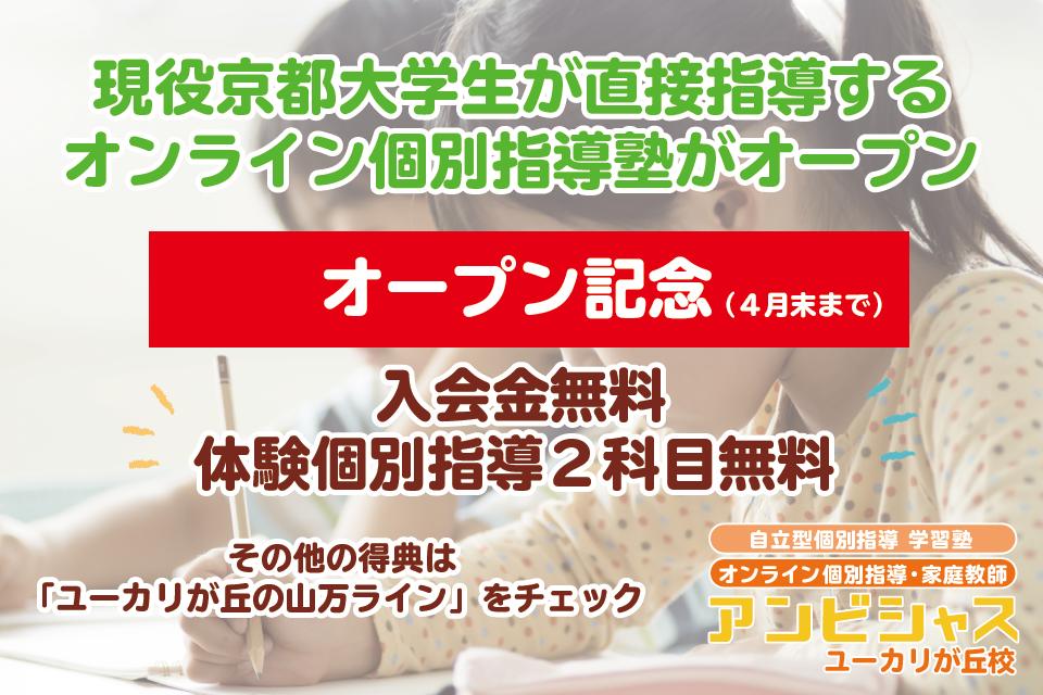 【3/8 OPEN予定‼ アンビシャス ユーカリが丘校】