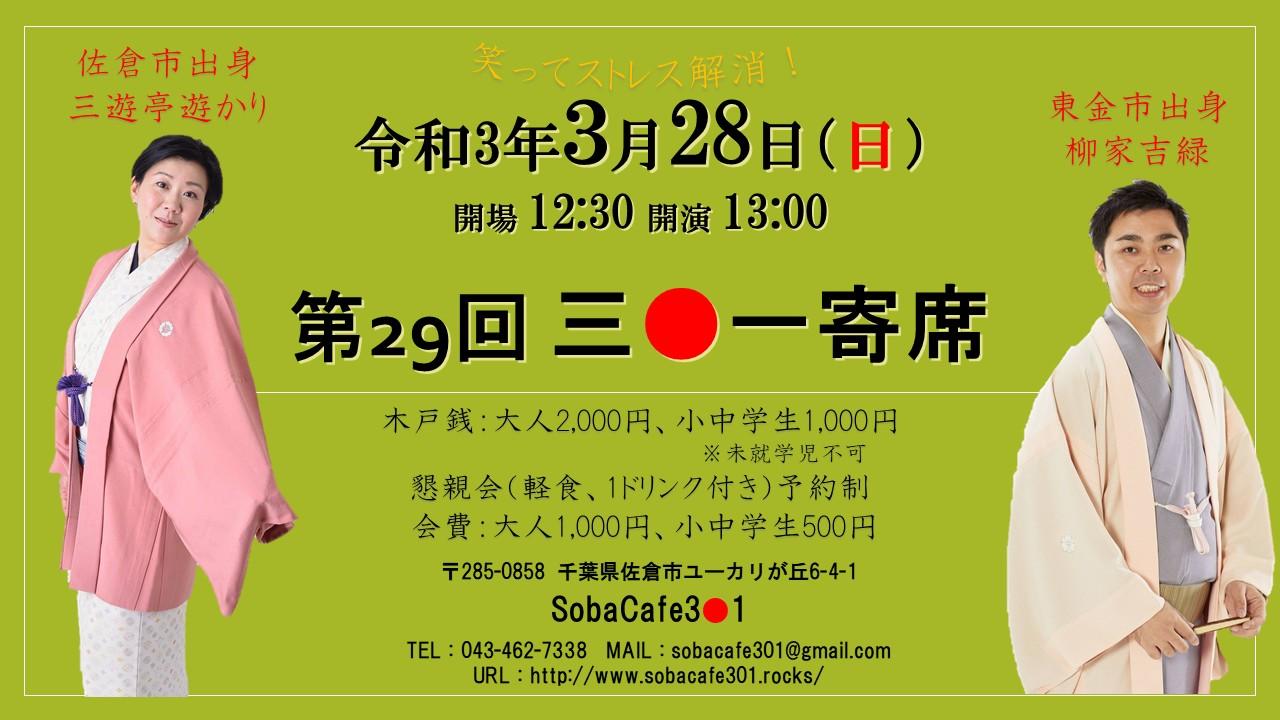 【SobaCafe3〇1】イベントのお知らせ