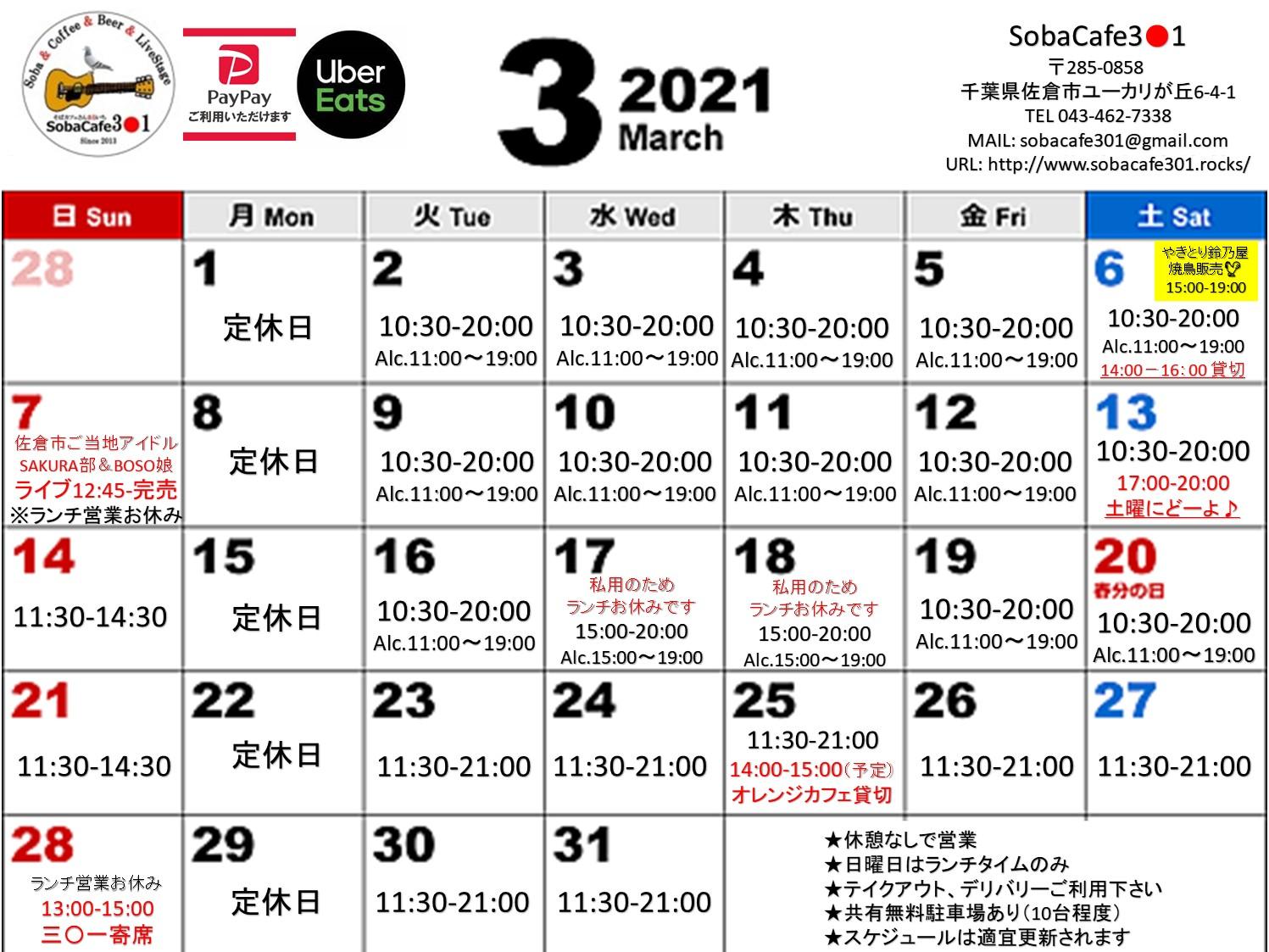 SobaCafe3○1 3月のカレンダー