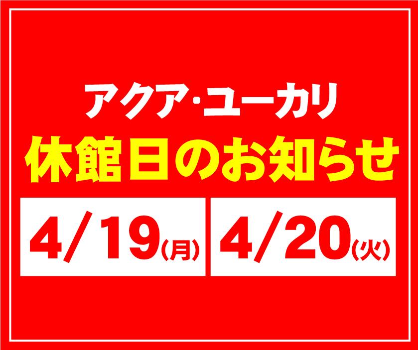 【アクア・ユーカリ】休館日のお知らせ