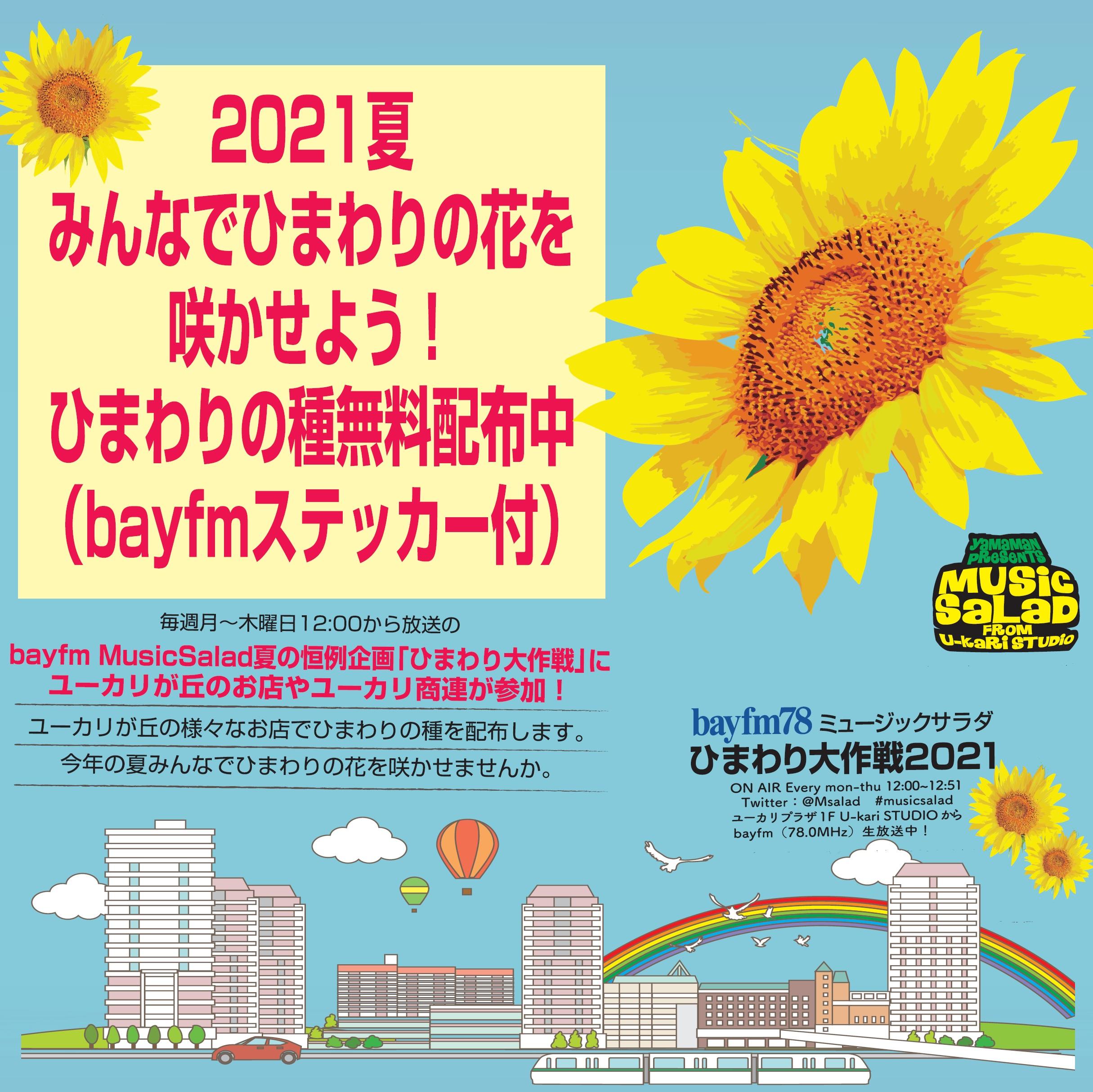 bayfm Music Salad「エアージョイントひまわり大作戦2021」開催!