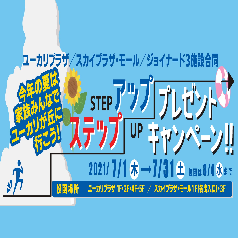【3施設合同】ステップアッププレゼントキャンペーン!!!