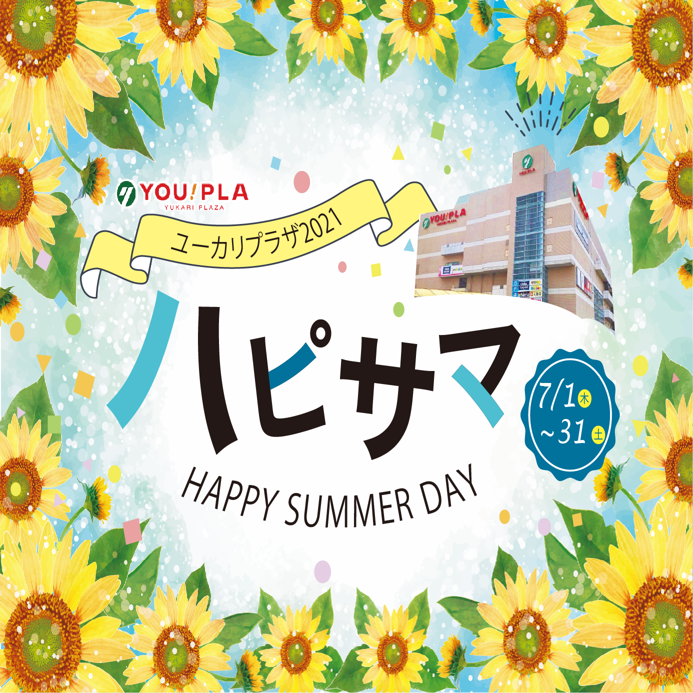 YOU!PLA ハピサマ~HAPPY SUMMER DAY~開催♪
