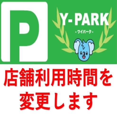【7月1日】 一部駐車場の店舗利用料金が変更されます