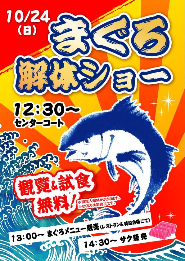 【アクア・ユーカリ】10/24(日)まぐろ解体ショー開催!
