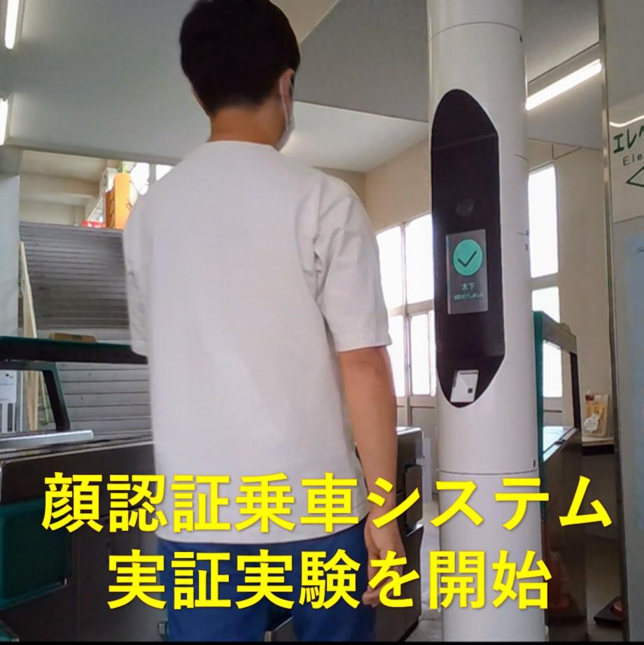 9月15日より鉄道・バスでの顔認証乗車システム実証実験を開始