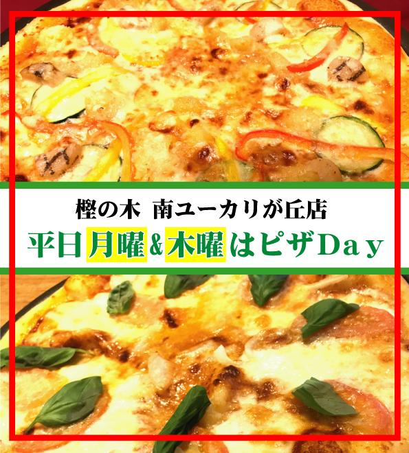 【樫の木南ユーカリが丘店】平日月曜日&木曜日はピザDay!