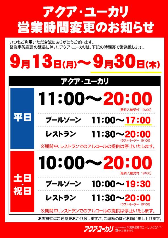 【アクア・ユーカリ】営業時間変更のお知らせ