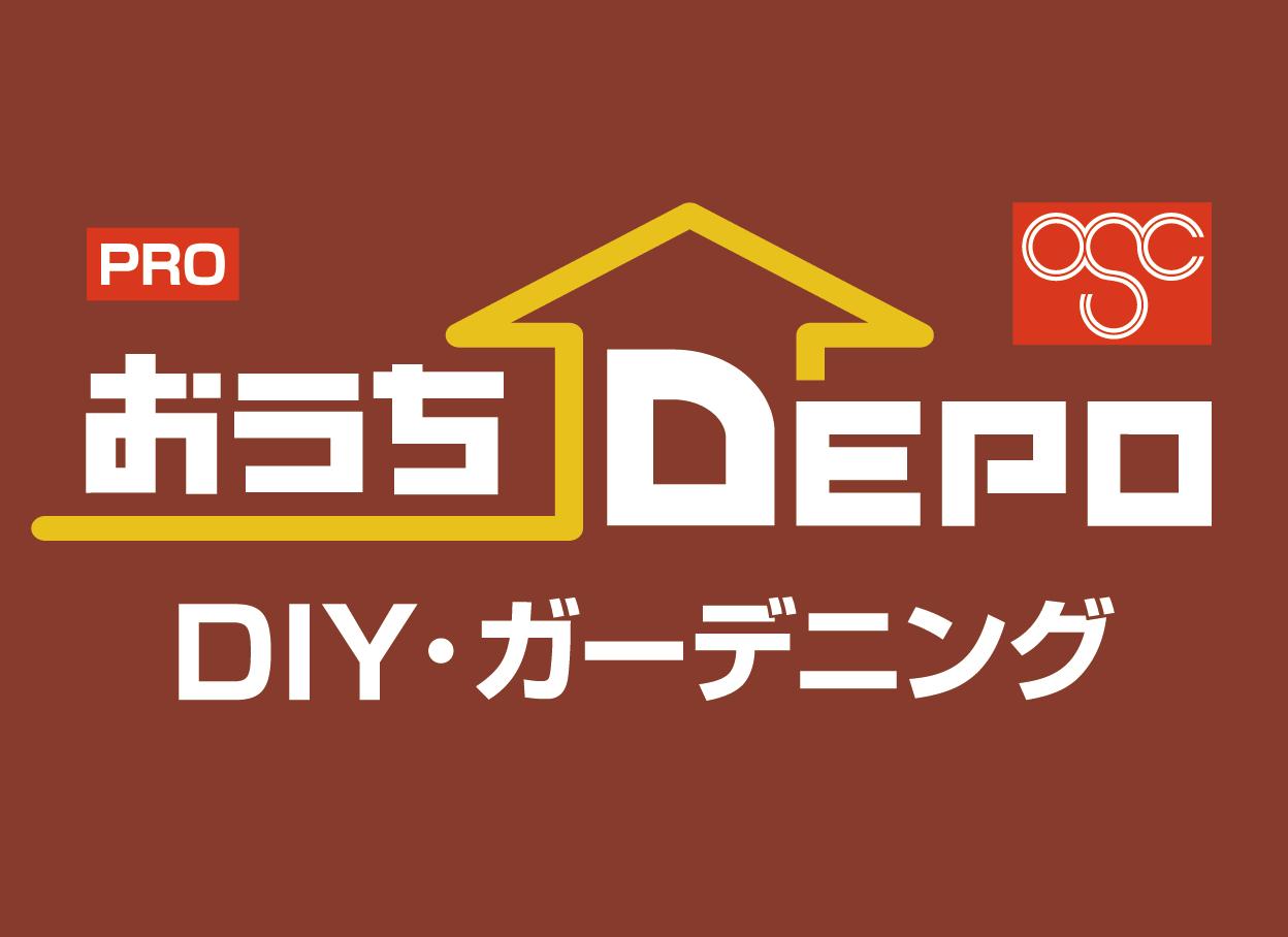 おうちDEPO ユーカリが丘店