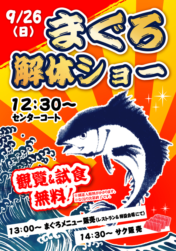 【アクア・ユーカリ】9/26(日)まぐろ解体ショー開催!