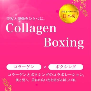 10月16日ボクシングジム『JIACRO BOXING FITNESS』リニューアルオープン