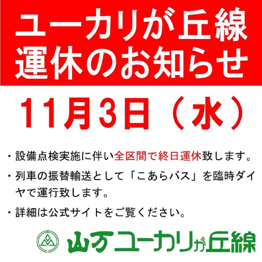 【11月3日(水・祝)】山万ユーカリが丘線運休のお知らせ