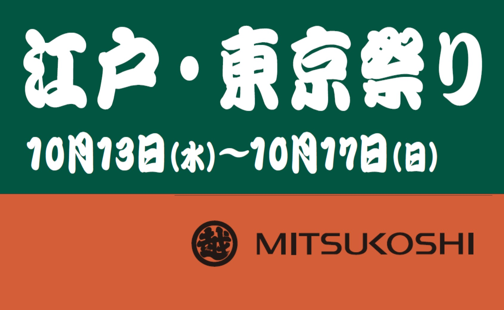 【10月13日~】江戸・東京まつり開催!!!